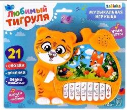 Игрушка музыкальная «Любимый тигруля»