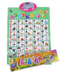 """Игровой интерактивный развивающий плакат """"Азбука"""""""