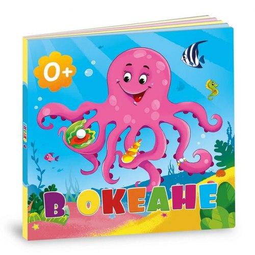 Книжка картонная для малышей. В океане. Геодом