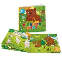 Книжка картонная для малышей. В нашем лесу. Геодом