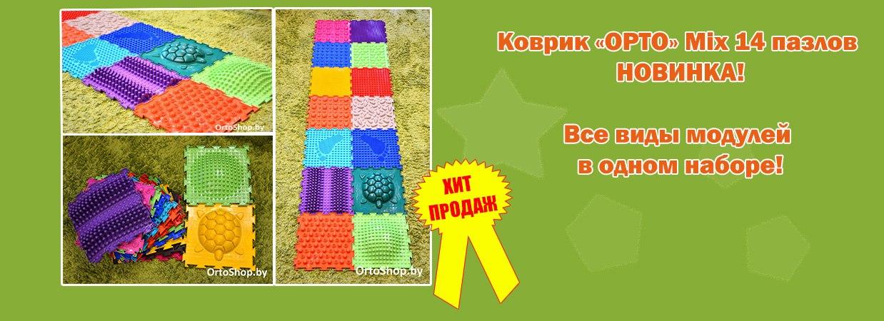 Массажный коврик ОРТО для всей семьи. Все виды в одном наборе.