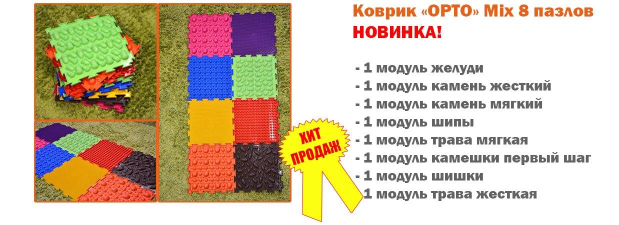 Массажный коврик ОРТО для детей