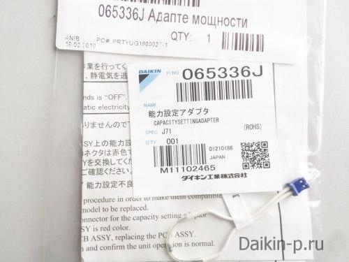 Запчасть DAIKIN 065336J ADAPTOR (J71) 3,9Kohm