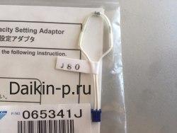 Запчасть DAIKIN 065341J ADAPTOR (J80) 4,7Kohm