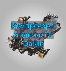 Запчасть DAIKIN 1087163 SCREW COMP. ZHA7SLFLTE CE