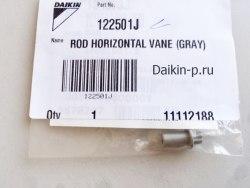 Запчасть DAIKIN 122501J ROD, HORIZONTAL VANE