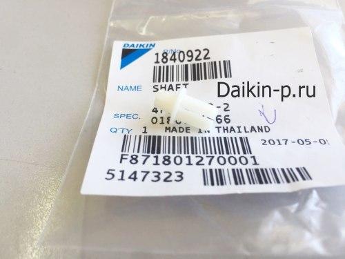 Запчасть DAIKIN 1840922 SHAFT HORIZONTAL VANE