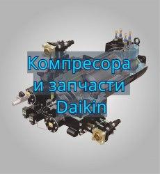 Запчасть DAIKIN 4016267 COMPRESSOR ZH5LMG3YE