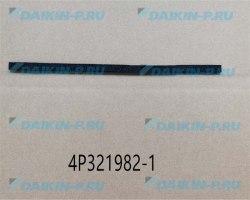 Запчасть DAIKIN 7900079 SEALING MATERIAL (RIGHT SIDE PLATE)