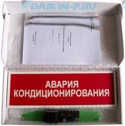 Сигнализатор аварии СРК-М2-СA