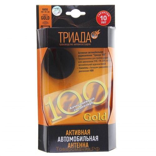 Антенна Триада 100 Gold