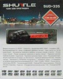 Автомагнитола Shuttle SUD-335 Black/Red