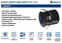 Камера заднего вида ParkCity PC-2203