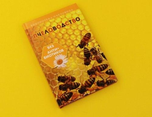 """Книга """"Пчеловодство без антибиотиков"""""""