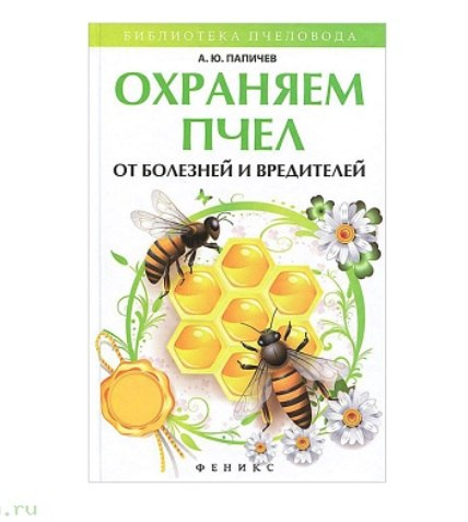 """Книга """"Охраняем пчел от болезней и вредителей"""""""