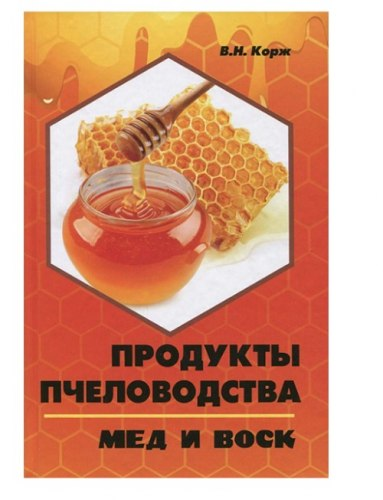 """Книга """"Продукты пчеловодства Мед и воск"""""""