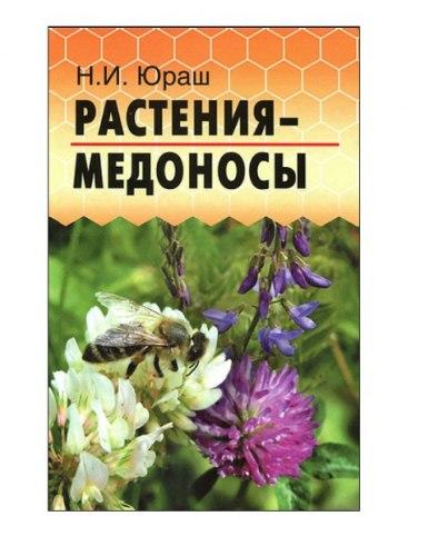 """Книга """"Растения-медоносы"""""""