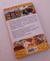 Азбука пчеловода. Руководство по разведению пчел