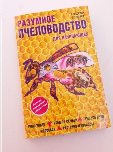 """Книга """"Разумное пчеловодство для начинающих"""""""
