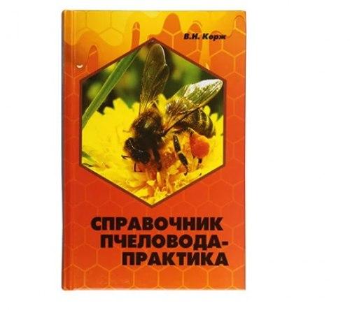 """Книга """"Справочник пчеловода практика"""""""