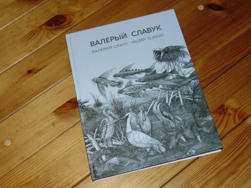 ВАЛЕРЫЙ СЛАВУК - Артбук Книга