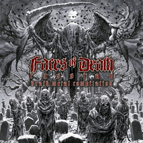 V/A - Faces Of Death - Russian Death Metal Compilation CD Death Metal