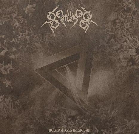 ВЕЛИМОР - Повелитель Иллюзий CD Heathen Metal