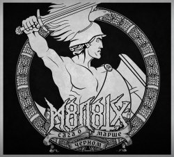 М8Л8ТХ - Сага О Черном Марше Digi-CD NS Metal