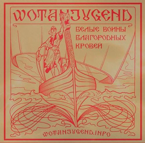 V/A - Wotanjugend: Белые Войны Благородных Кровей Digi-CD NS Metal