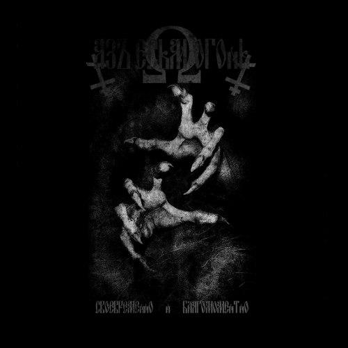 АЗЪ ЕСМЬ ОГОНЬ - Своевременно и благомоментно CD Black Metal