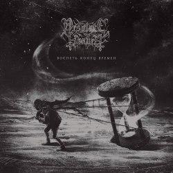 DESOLATE HEAVEN - Воспеть Конец Времён Digi-CD Black Metal