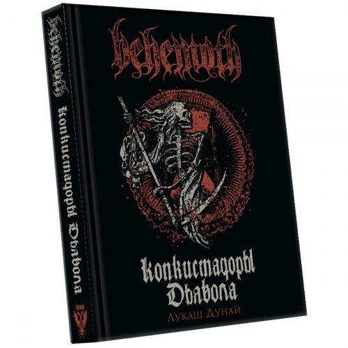 BEHEMOTH - Конкистадоры Дьявола Книга Metal