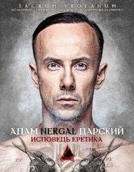 АДАМ NERGAL ДАРСКИЙ ( BEHEMOTH ) - Исповедь Еретика (специальные номера) Книга Black Metal