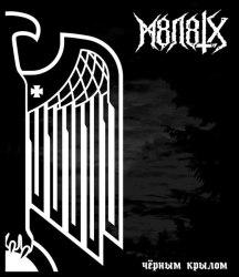 М8Л8ТХ - Чёрным Крылом Gatefold LP NS Metal