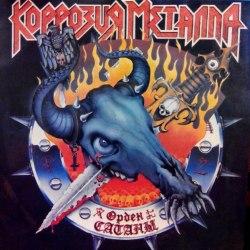 КОРРОЗИЯ МЕТАЛЛА - Орден Сатаны LP Thrash Metal