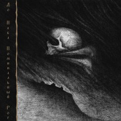 ASMUND - До неба поминальный рог Digi-MCD NS Metal