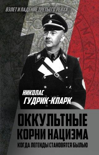 НИКОЛАС ГУДРИК-КЛАРК - Оккультные корни нацизма Книга Эзотерика