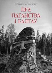 ПРА ПАГАНСТВА І БАЛТАЎ Книга паганства