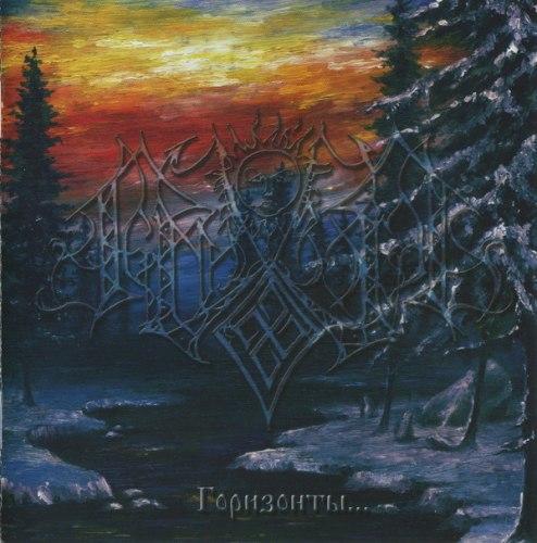 ТЕМНОЗОРЬ - Горизонты CD Folk Metal
