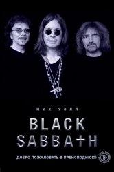 BLACK SABBATH - Добро пожаловать в преисподнюю! Книга Metal