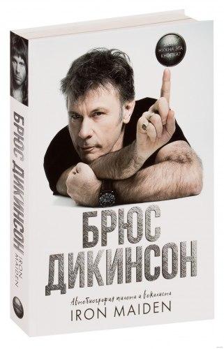 БРЮС ДИКИНСОН - Зачем нужна эта кнопка? Книга Heavy Metal