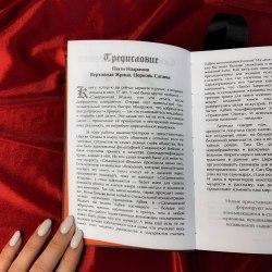АНТОН ШАНДОР ЛАВЕЙ - Сатанинская Ведьма (чёрно-белые иллюстрации) Книга Эзотерика