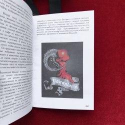 АНТОН ШАНДОР ЛАВЕЙ - Сатанинская Ведьма (цветные иллюстрации) Книга Эзотерика