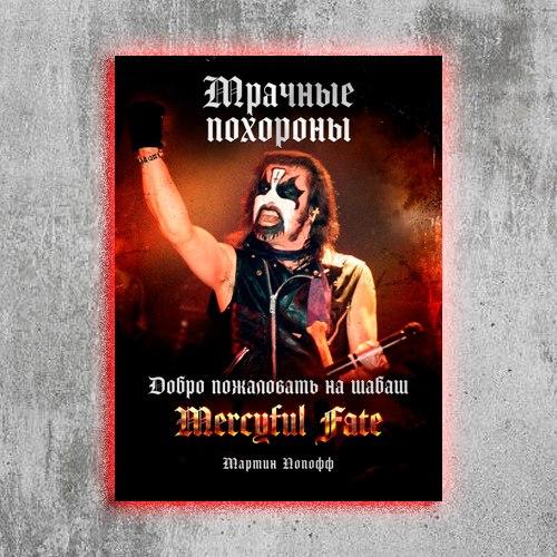 MERCYFUL FATE - Мрачные похороны Книга Heavy Metal