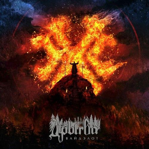 ДРЫГВА - Вайдэлот Digi-CD Pagan Metal