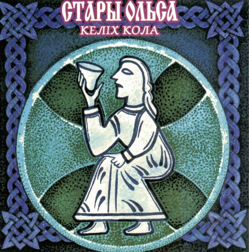 СТАРЫ ОЛЬСА - Келіх кола CD Folk Music