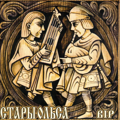 СТАРЫ ОЛЬСА - Вір CD Folk Music