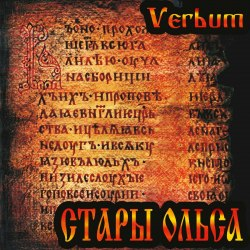 СТАРЫ ОЛЬСА - Verbum CD Folk Music