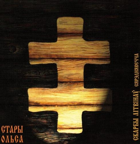 СТАРЫ ОЛЬСА - Скарбы Літвінаў: Сярэднявечча CD Folk Music