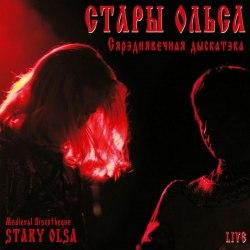 СТАРЫ ОЛЬСА - Cяpэднявечная дыскатэка CD Folk Music